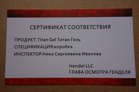 俄文泰坦凝胶合格证